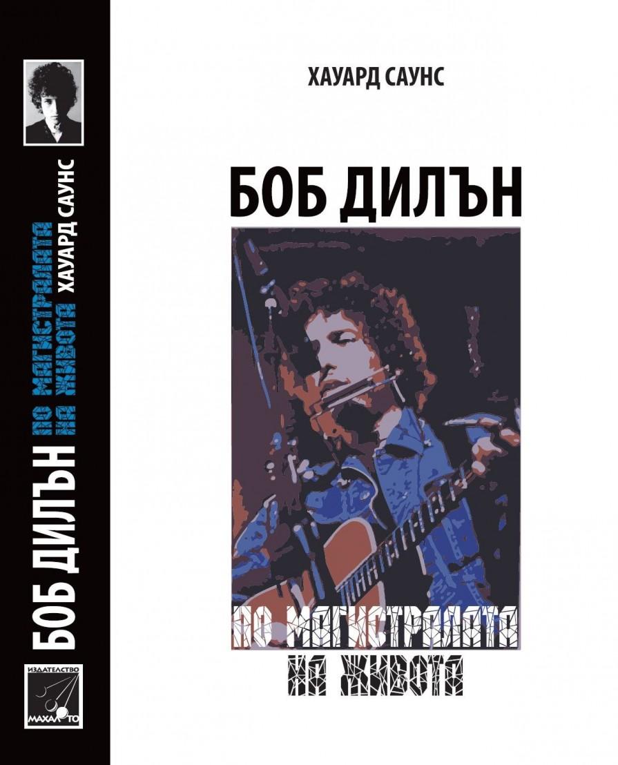 Cover_Bob Dylan fr