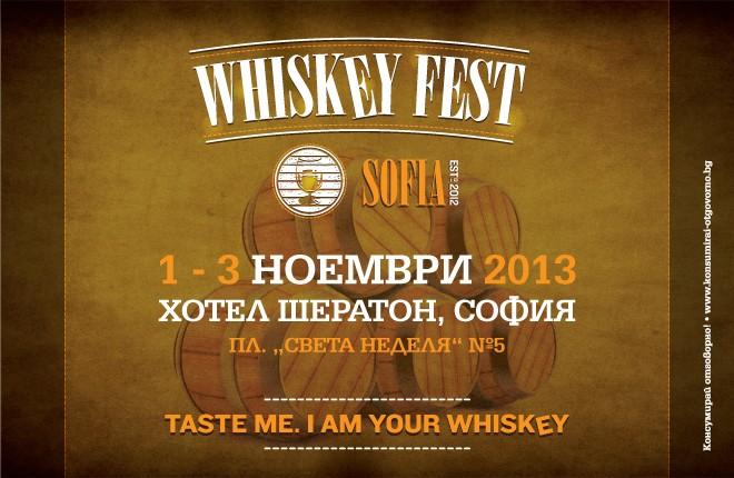 uiski-festival-v-tsentara-na-sofiya