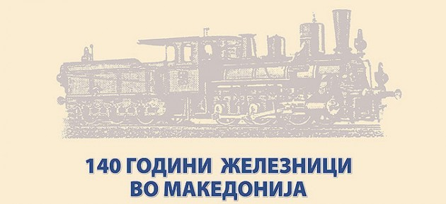 zeleznici-630x289