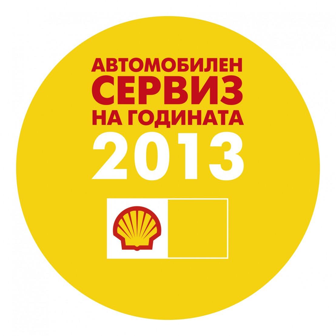 Shell_CWOY_2013_LOGO