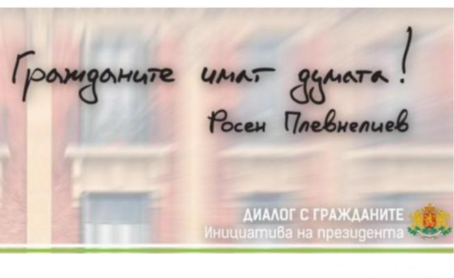 655-402-plevneliev-dialog