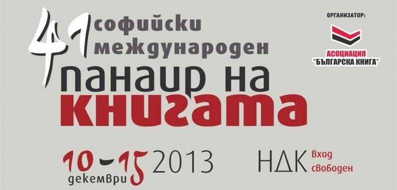 plakat-panair-2013