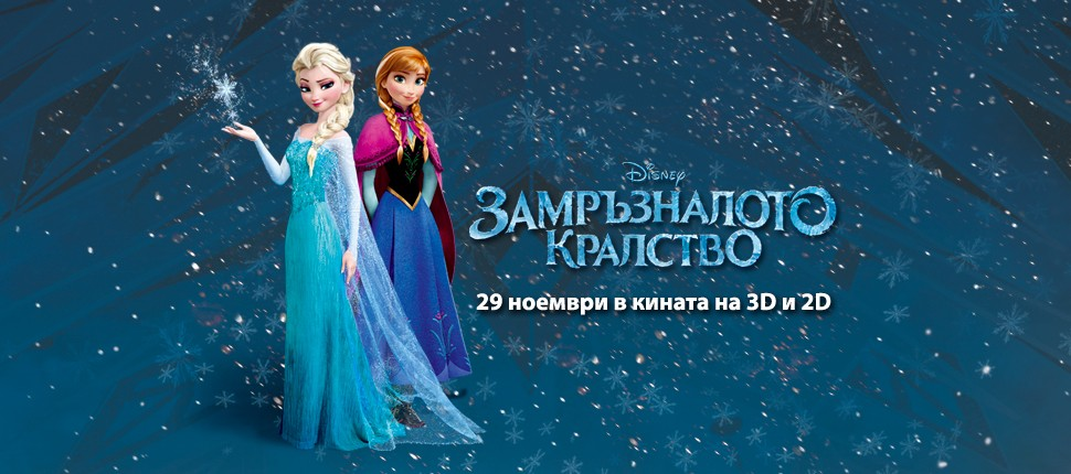 hpro_frozen_970x430