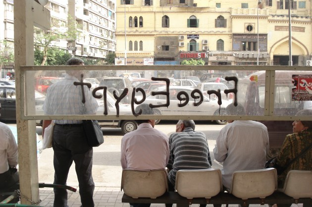 Free-Egypt-e1322061854206