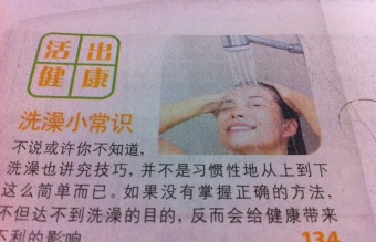 ariane doucht in chinese krant