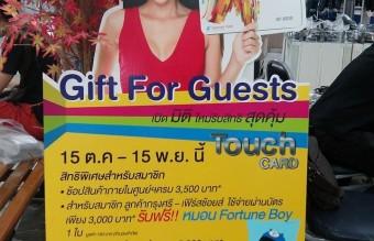 ariane thais billboard