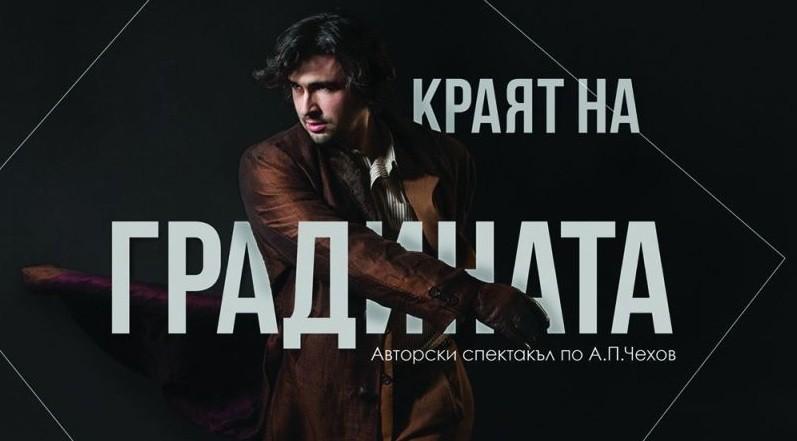 Kraiat na Gradinata poster02-newsletter