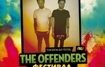 COLOR_OFFENDERS