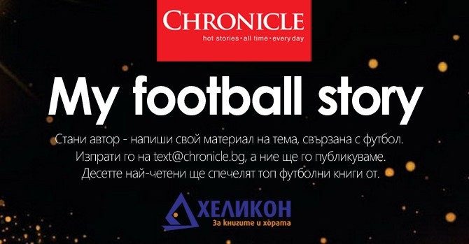 football-books-footer
