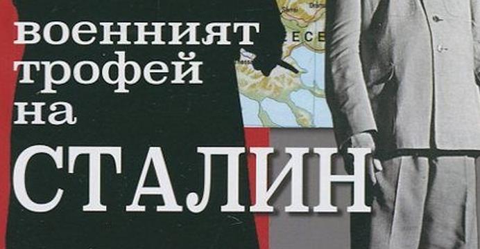 stalin kniga