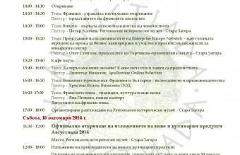 3 AUGUSTIADA-2014-programa_Page_1