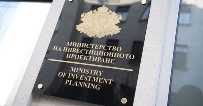 ministerstvo na inv proektirane_bgnes