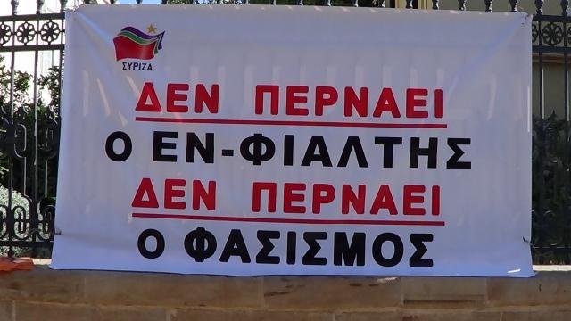 siriza_pano_eforia