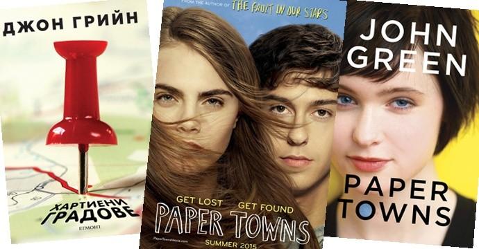 Paper towns_osnovna