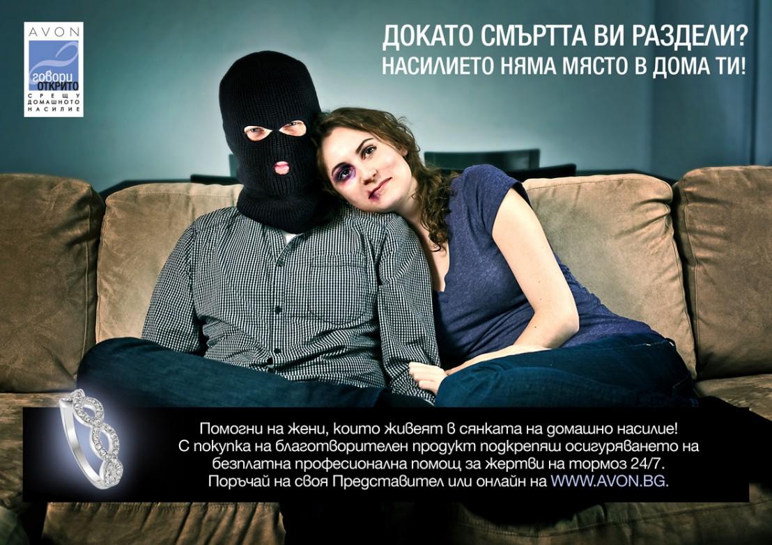 AVON, домашно насилие, кампания срещу домашното насилие