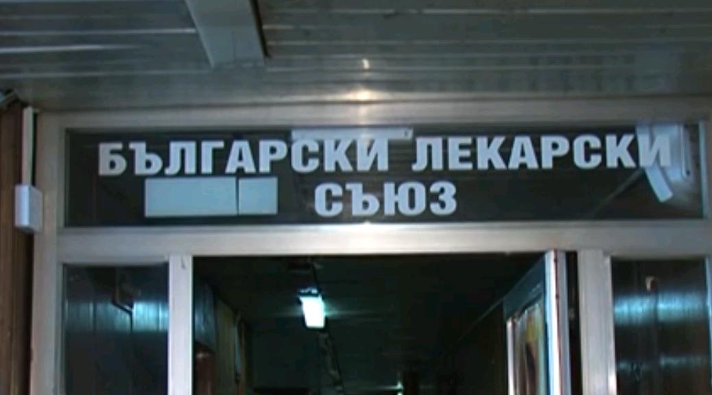 bulgarski-lekarski-sajuz-1038x576