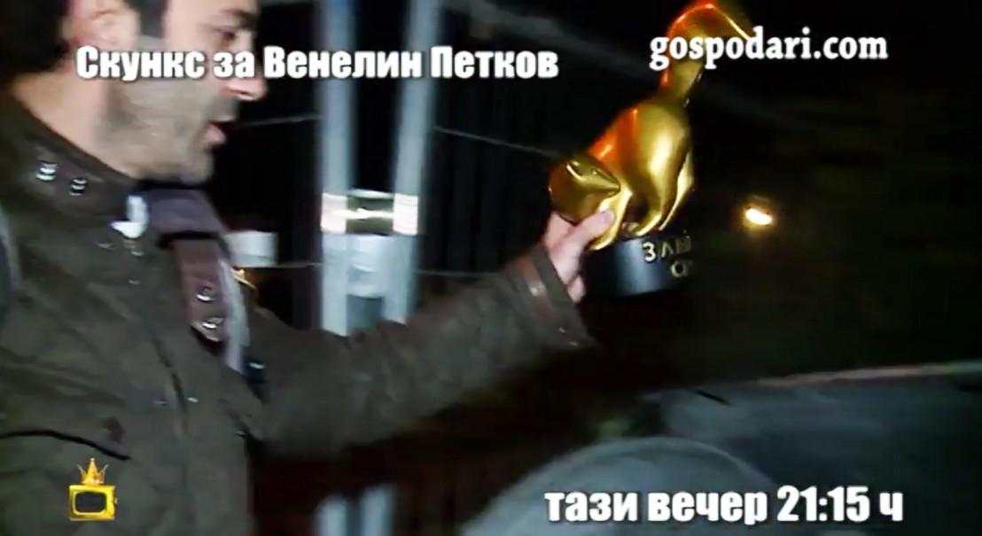 """Венелин Петков изхвърля в контейнера връчения му от """"Господари на ефира"""", златен скункс"""