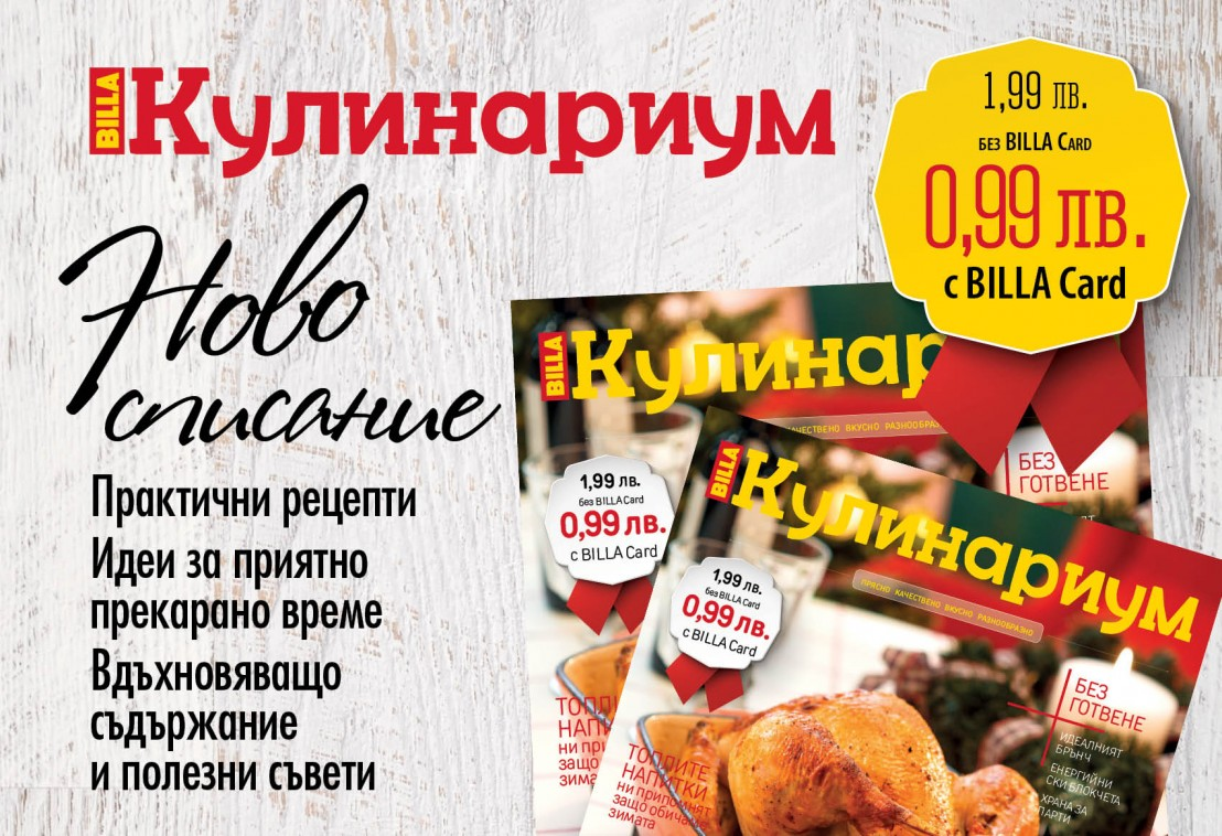 billa кулинарно списание