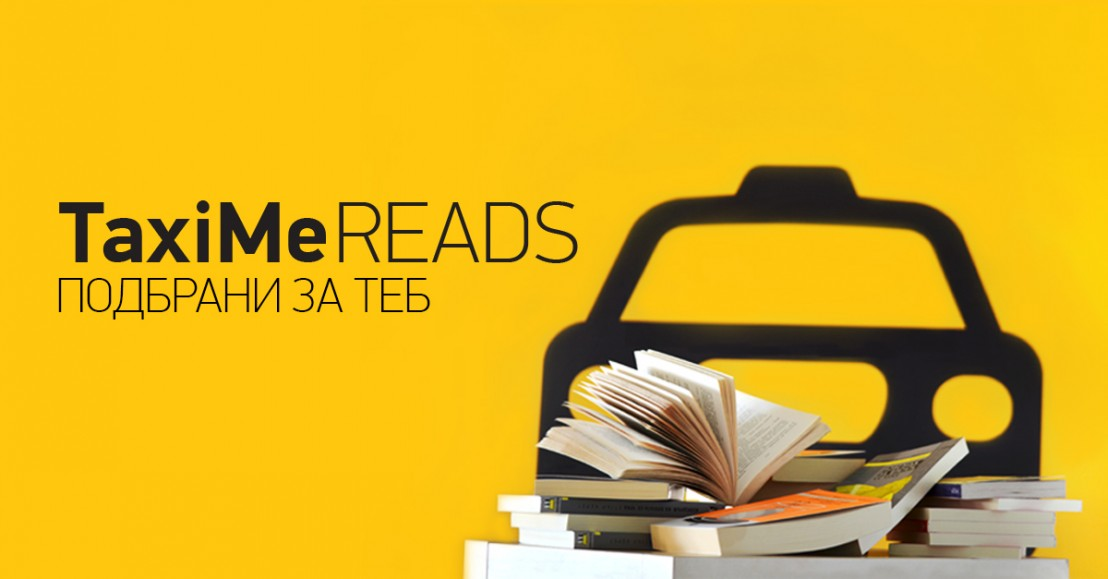 TaxiMeReads
