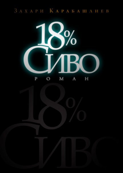 18 процента сиво
