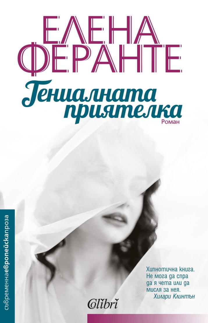Cover-Genialnata-priyatelka