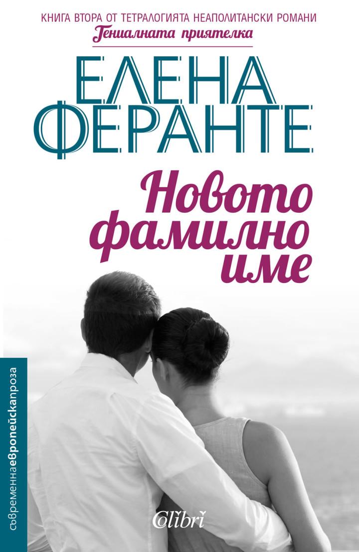 Cover-Novoto-familno-ime