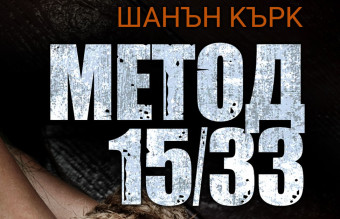Cover-Metod-15-33
