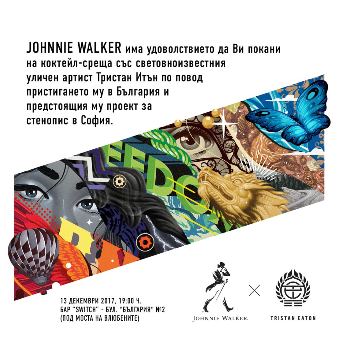 JW_Mural_Invitation_01