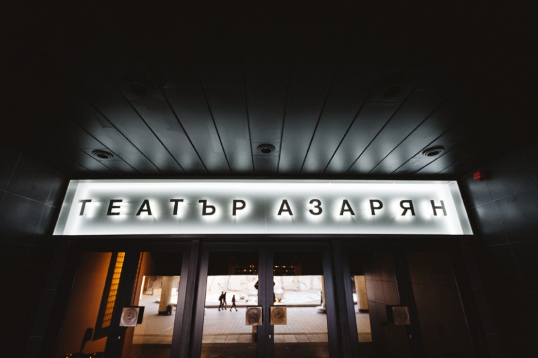 театър азарян