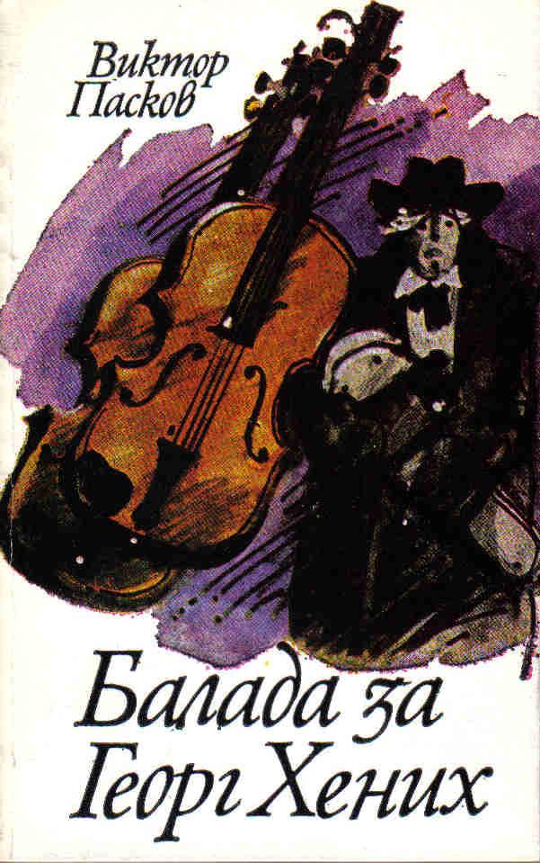 Balada-za-Georg-Henih
