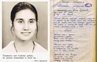 Petq-Dubarova