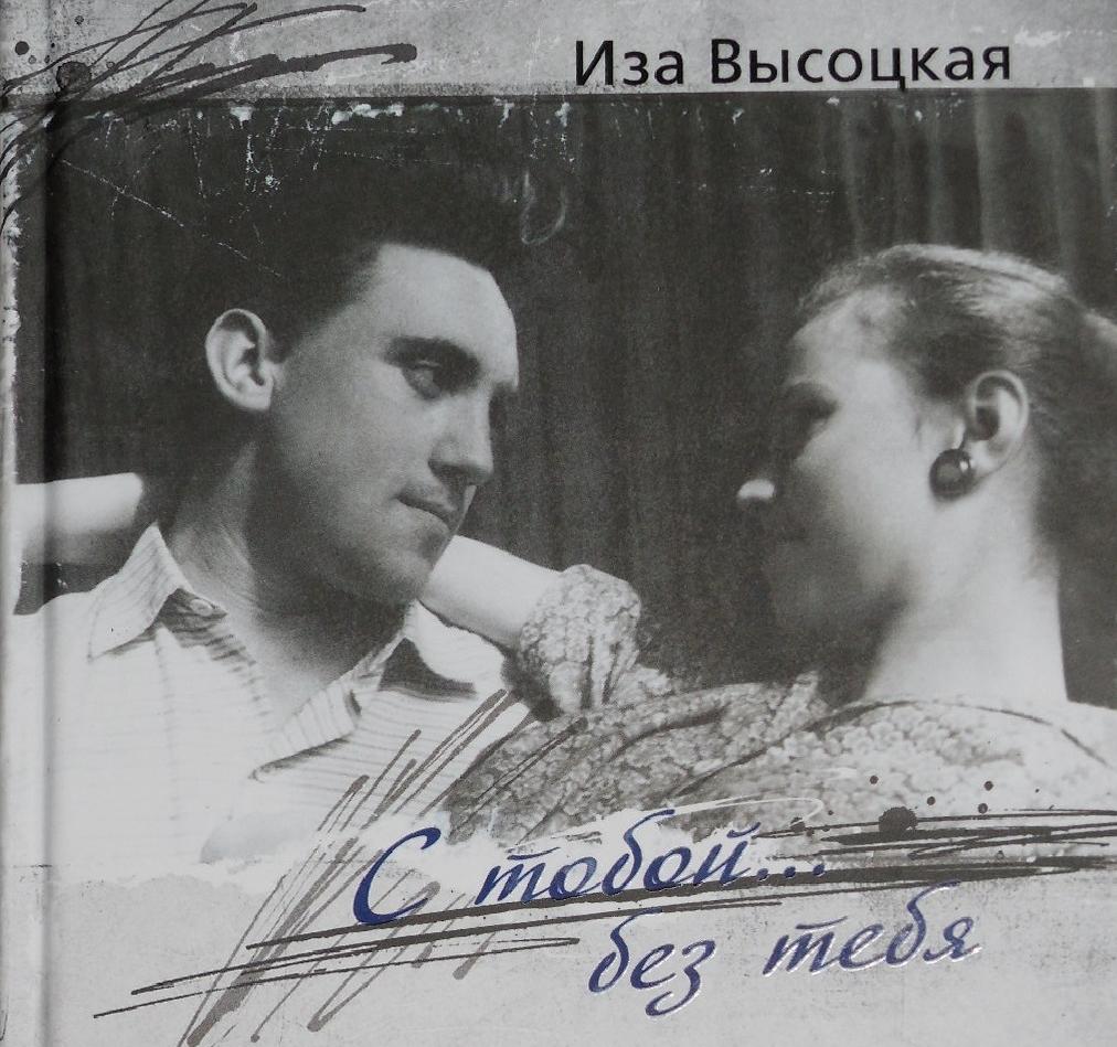 Iza_Vysotskaya__S_toboj..._bez_tebya