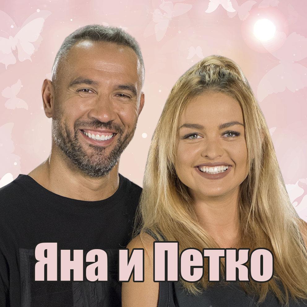 YANA I PETKO