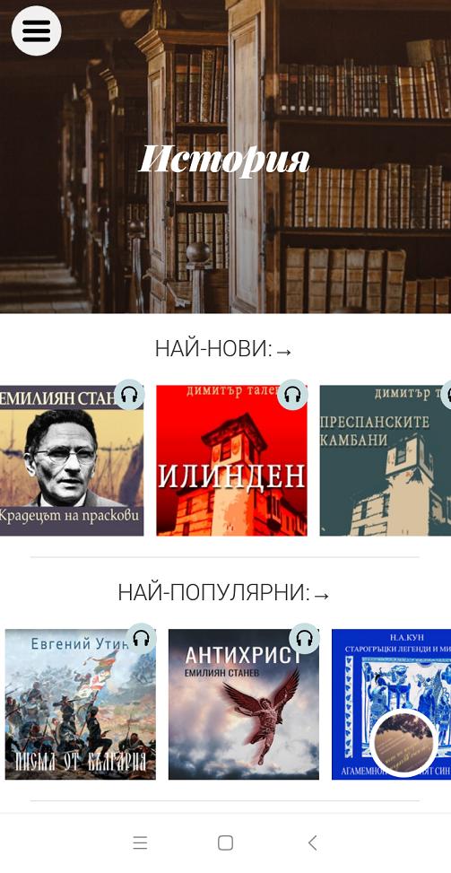 Storytel_app_1