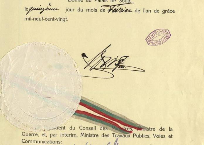 BASA-284K-2-218-63-Ratification_of_the_Treaty_of_Neuilly-sur-Seine