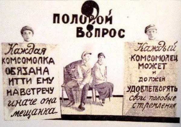 Плакати с лозунги призоваващи комсомолките да не отказват предложения за срещи и към комсомолците да удовлетворяват своите полови стремежи