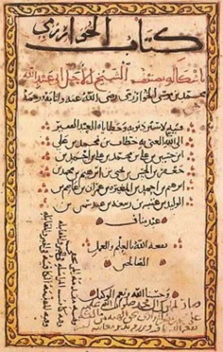 Aljber-walmuqabal-his-book