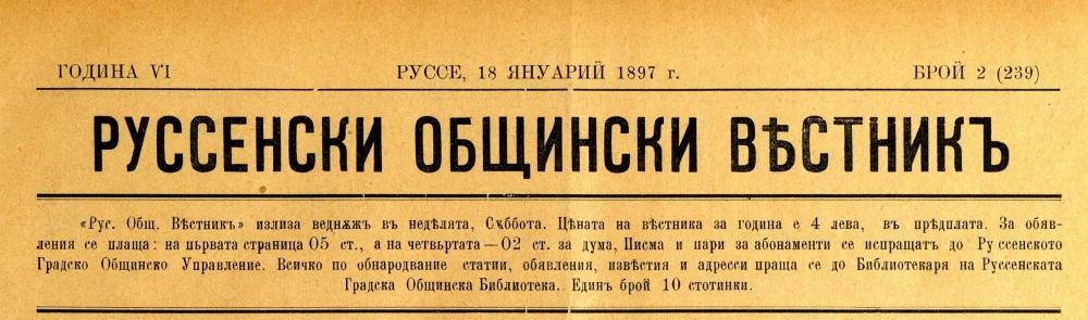 15462017-03-02Ruse-RB-6030-1897-Rusenski_obshtinski_vestnik_00005_004