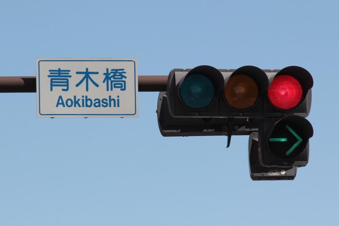 Japanese_signal_aokibashi