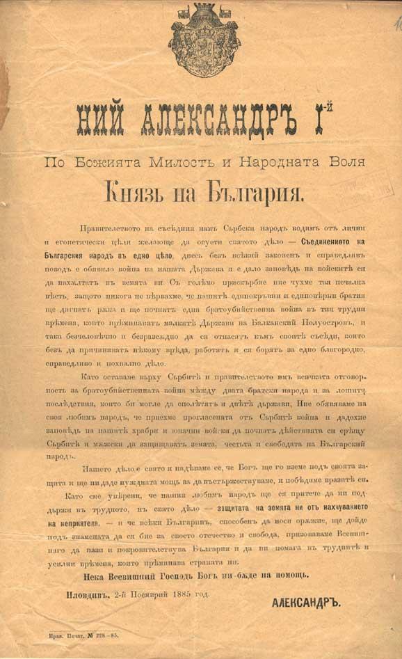 Manifest-serbo-bulgarian-war