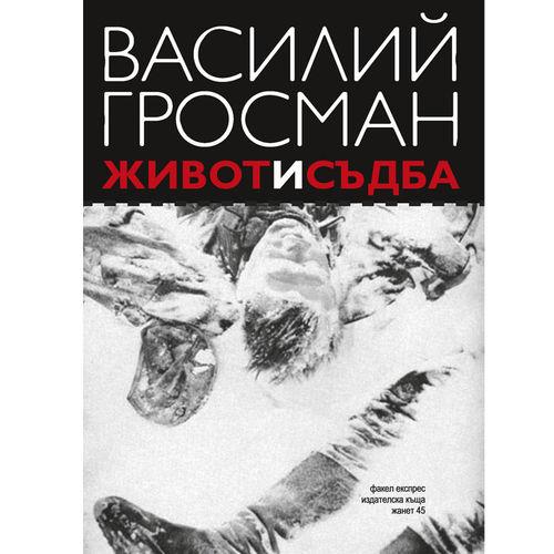 Zhivot i Sadba - cover new