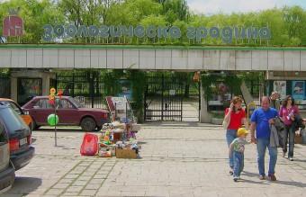 EntranceSofiaZoo