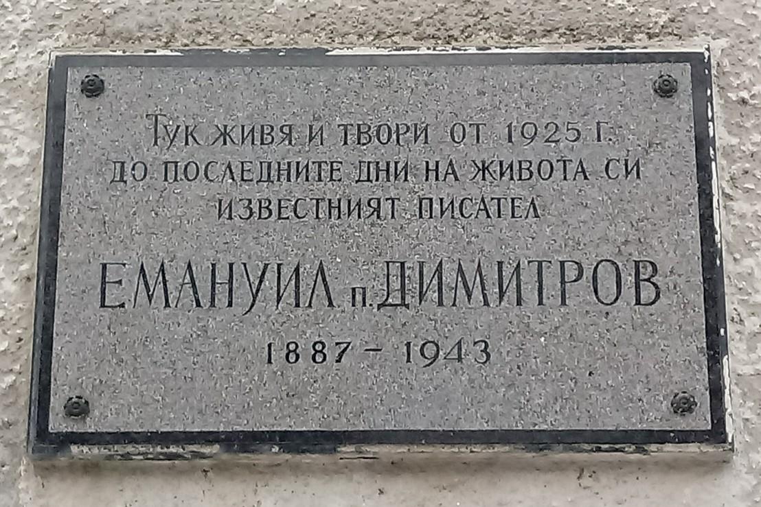 Emanuil_Popdimitrov_memorial_plaque,_26_Avicenna_Str.,_Sofia