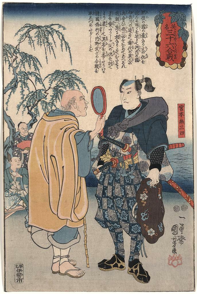 Miyamoto_Musashi_Painting