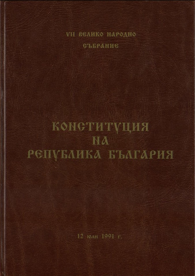 BASA-117-46-1084-a-Constitution_of_the_Republic_of_Bulgaria_(cropped)