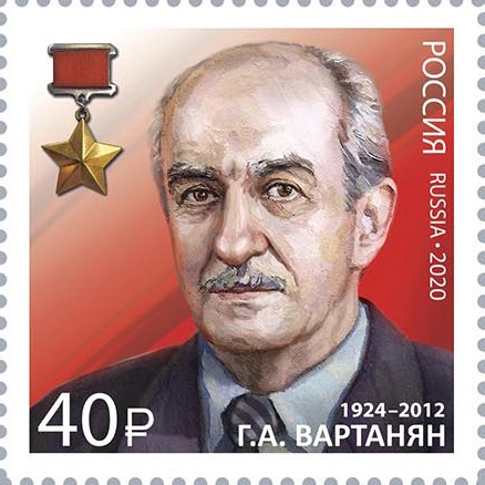 Gevork_Vartanian_2020_stamp_of_Russia