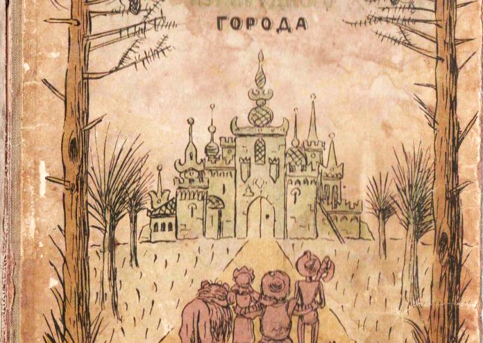 Volshebnik_Izumrudnogo_goroda_cover_1939