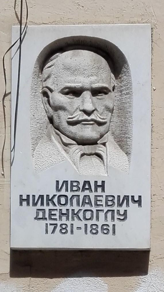 Denkoglu_street_memorial