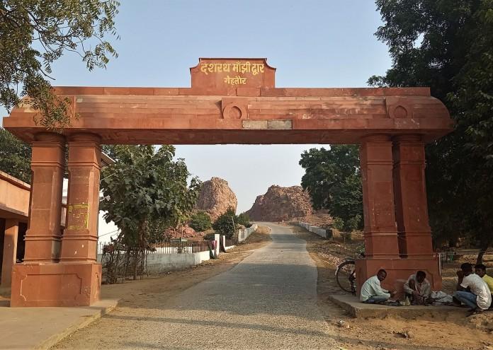 1280px-Dashrath_Manjhi_entry_gate_towards_Gehlaur_Ghati_IMG_20191127_145108