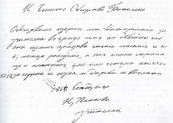 Letter_from_Nedelya_Petkova_to_the_Bitolya_Bulgarian_Municipality_1867